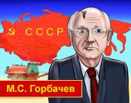 Звонок от Горбачева
