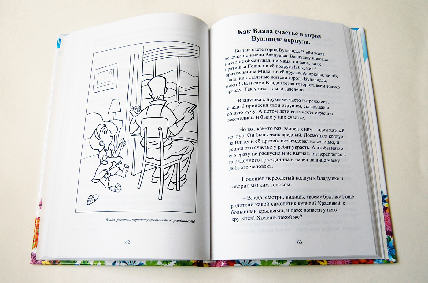 Книга о ребенке в подарок