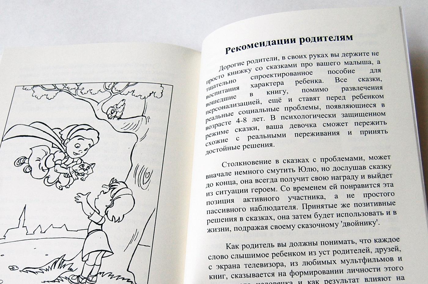 Сказкотерапия для детей дошкольников, школьников и